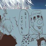【呪術廻戦 漫画】不思議な物語, パート 203