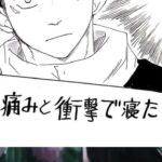 【呪術廻戦 漫画】不思議な物語, パート 204