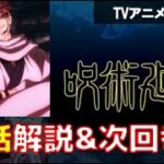 【呪術廻戦】アニメ21話ネタバレ!「宿儺にとっての地雷」の真意は?
