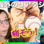 [海外の反応]呪術廻戦21話 東堂のデッドボールに想像するだけで痛いと海外のリアクターのリアクション!「日本語字幕」
