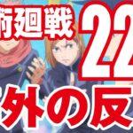 海外の反応【呪術廻戦】第22話 血塗ちゃんキャワキャワ