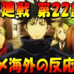 『アニメ海外の反応』呪術廻戦 第22話