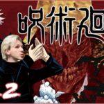 ピーターの反応 【呪術廻戦】 22話 Jujutsu Kaisen ep 22 アニメリアクション