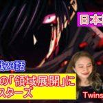 【呪術廻戦】23話 伏黒恵の「領域展開」に興奮する姉妹リアクター【海外の反応】