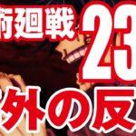 海外の反応【呪術廻戦】第23話 伏黒覚醒キター!