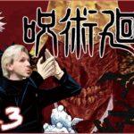 ピーターの反応 【呪術廻戦】 23話 Jujutsu Kaisen ep 23 アニメリアクション
