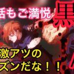 最終話もご満悦の熱血ニキ 24話 【呪術廻戦海外の反応/アニメ】
