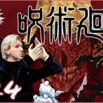 ピーターの反応 【呪術廻戦】 24話 Jujutsu Kaisen ep 24 アニメリアクション