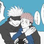 【呪術廻戦漫画】五条先生の不思議な愛#27