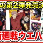 【待望】呪術廻戦 ウエハース2が発売決定!カードのビジュアルや詳細発表!【呪術廻戦グッズ情報】【jujutsu kaisen】