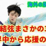 【羽生結弦・海外の反応】ユズまさかの3位に世界中から応援の声!【フィギュアスケート・世界選手権】