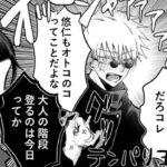 【呪術廻戦漫画】ファンによるストーリー #30