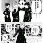 【呪術廻戦】呪術廻戦 31~35話『最新刊』