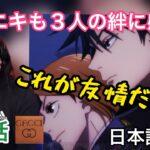 熱血ニキも3人の友情に歓喜!!  22話 呪術廻戦【海外の反応/アニメ】