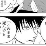 【呪術廻戦 漫画】 呪術廻戦最新話, # 323, 空の灯