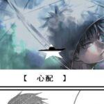 【呪術廻戦 漫画】不思議な物語, パート 326