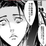 【呪術廻戦 漫画】 呪術廻戦最新話! # 328, じゅじゅつめ