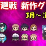 【呪術廻戦】3月以降に発売される新作グッズを一気に紹介!(第3弾)