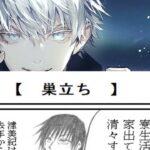 【呪術廻戦 漫画】不思議な物語, パート 330