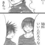 【呪術廻戦 漫画】 呪術廻戦最新話! # 340, 呪術漫画【一般向け】