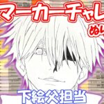 【呪術廻戦】家族でコピック3色マーカーチャレンジ(五条悟)/Jujutsu Kaisen 3 marker challenge with familiy(Satoru Gojo)