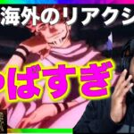 [海外の反応]呪術廻戦4話 虎杖が宿儺に助けを求め海外のリアクターが大興奮!「日本語字幕」
