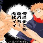 【呪術廻戦漫画】ファンによるストーリー #47
