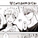 【呪術廻戦 漫画】五条先生の不思議な愛#48