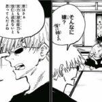 【異世界漫画】呪術廻戦 50~80話 Jujutsu Kaisen 50~80【マンガ動画】
