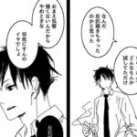 【呪術廻戦 漫画】不思議な物語, パート 513, 【腐向】ツイッターのログ(呪術)