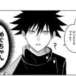 【呪術廻戦 漫画】不思議な物語, パート 523, 呪ろぐ