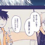 【呪術廻戦 漫画】不思議な物語, パート 526, 呪術ログ