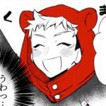【呪術廻戦 漫画】不思議な物語, パート 535, 呪ログ