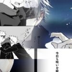 【呪術廻戦 漫画】不思議な物語, パート 544, 五悠まとめ