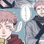 【呪術廻戦漫画】ファンによるストーリー #55