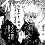 【呪術廻戦漫画】秘密は隠されている#55