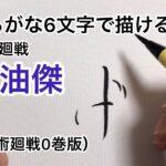 【呪術廻戦】ひらがな6文字で描ける夏油傑(呪術廻戦0巻の姿)