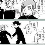 【呪術廻戦】 呪術廻戦 漫画, # 66, 呪まとめ