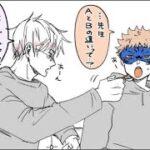 【呪術廻戦漫画】秘密は隠されている#82