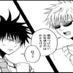 【呪術廻戦漫画】秘密は隠されている#94