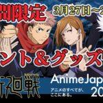 【呪術廻戦】Anime Japan 2021に呪術廻戦が参戦!イベント詳細グッズ情報まで!