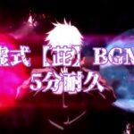 呪術廻戦 五条悟 虚式【茈】 戦闘BGM