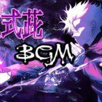 呪術廻戦 五条悟 虚式茈発動BGM vol.2【30分耐久】