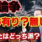 【海外の反応】進撃の巨人最終回前にCG有り無し論争!呪術廻戦でも?海外ファン→「MAPPAは手抜き多すぎ!」