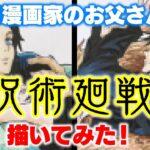 【呪術廻戦】プロ漫画家のお父さんと乙骨憂太&伏黒恵をコピックで描いてみた!【Drawing Okkotsu and Fushiguro From Jujutsu Kaisen /copic】