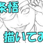 【呪術廻戦】五条悟描いてみた Drawing Satoshi Gojou | Tokai Onair | Fire Alpaca