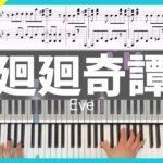 【楽譜】ピアノソロで弾くEve「廻廻奇譚」 呪術廻戦オープニング曲