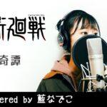 廻廻奇譚 / Eve【アニメ 呪術廻戦 OP主題歌 フル】covered by 藍なでこ