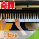 『廻廻奇譚』ぷりんと楽譜 : 初級 / Eve : TVアニメ「呪術廻戦」オープニングテーマ