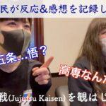 呪術廻戦はじめます宣言(と雑談) 呪術廻戦アニメリアクション&感想  日本 (JUJUTSU KAISEN Japanese reaction & review)